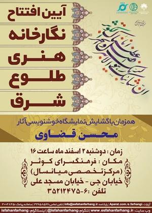 افتتاح نگارخانه طلوع شرق در فرهنگسرای کوثر اصفهان