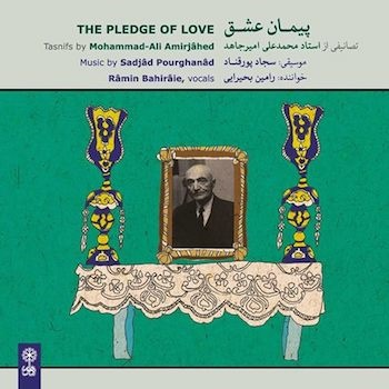 آلبوم پیمان عشق
