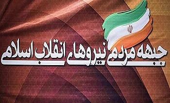 نهایی شدن کاندیدای جبهه مردمی تکذیب شد