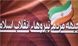شورای مرکزی جبهه مردمی نیروهای انقلاب اسلامی