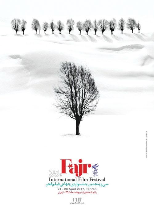 پوستر جشنوارهی سی و پنجم