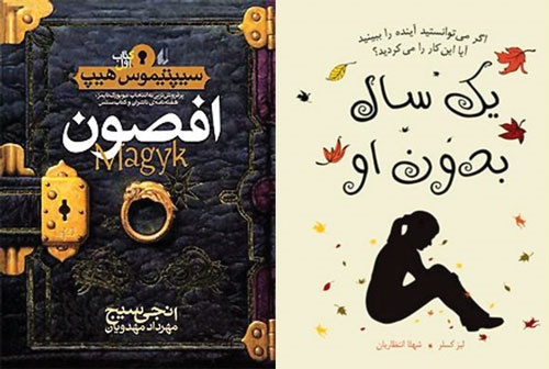 """""""دنیای پر از جادو"""" و یک کتاب دیگر"""
