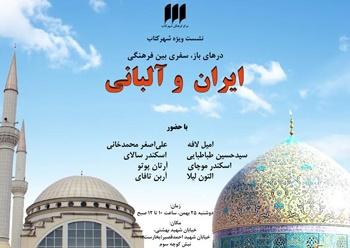 درهای باز، سفر بین فرهنگی ایران و آلبانی