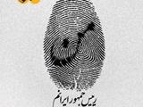 معرفی کتاب | من رییسجمهور ایرانم