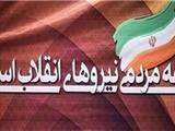 اعضای شورای مرکزی جبهه مردمی نیروهای انقلاب انتخاب شدند