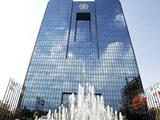 مجمع عمومی سالیانه بانک مرکزی با حضور رییس جمهوری آغاز به کار کرد