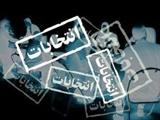 آغاز ثبتنام از نامزدهای انتخابات میاندورهای مجلس