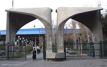 رتبه ۴۸ دانشگاه تهران در حوزه فنی و مهندسی دانشگاههای جهان