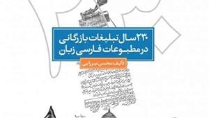 انتخاب «۲۳۰ سال تبلیغات بازرگانی در مطبوعات فارسیزبان» به عنوان کتاب برتر تبلیغات کشور