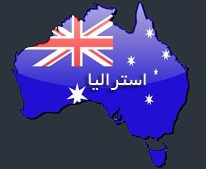 استرالیا نخستین کشور در جذب ثروتمندان جهان