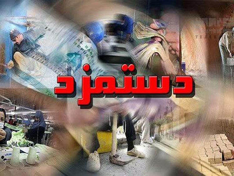 سبد هزینه کارگران سند تعیین دستمزد سالهای آینده