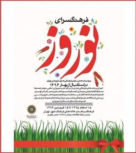 برنامههای نوروزی شهرداری تهران آغاز شد | استقبال از نوروز با «فرهنگسرای نوروز»