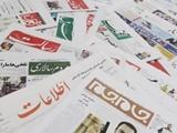 ۲۶ اسفند | تیتر یک روزنامههای صبح ایران
