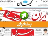 سرمقالههای روزنامههای ۲۵ اسفند