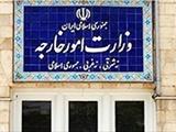 محکومیت تمدید ماموریت گزارشگر ویژه وضعیت حقوق بشر در ایران