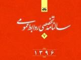 سالنامه ۱۳۹۶ روابط عمومی ایران منتشر شد
