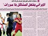 حمله روزنامه الرایه قطر به کیروش سرمربی تیم ملی فوتبال ایران