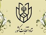 فرمانداریها تا ساعت ۲۴ یکشنبه ۶ اسفند از داوطلبان شوراها ثبتنام میکنند