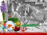 رسمی در نوروز که دیگر نیست