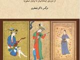انتشار کتاب حیات سازها در تاریخ موسیقایی ایران