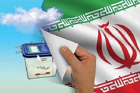 آشنایی با دوازدهمین دوره انتخابات ریاستجمهوری ایران (۱۳۹۶)