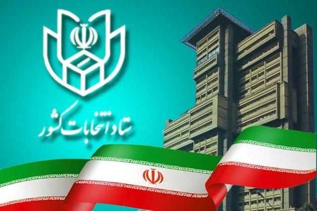 چه کسانی در دومین روز ثبت نام انتخابات ۹۶ آمدند؟ | احمدینژاد و یارانش آمدند