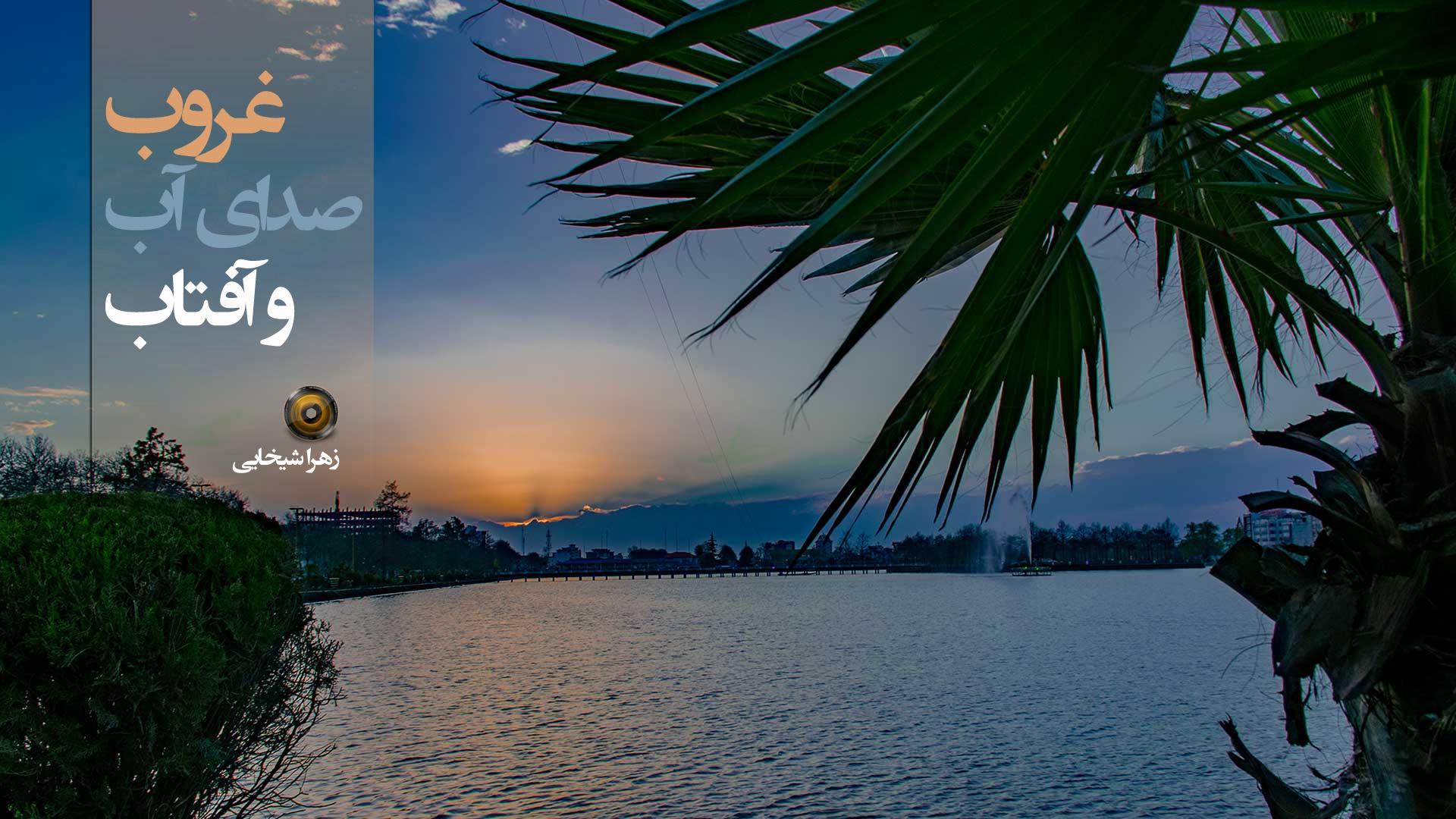 تصویر | غروب؛ صدای آب و آفتاب