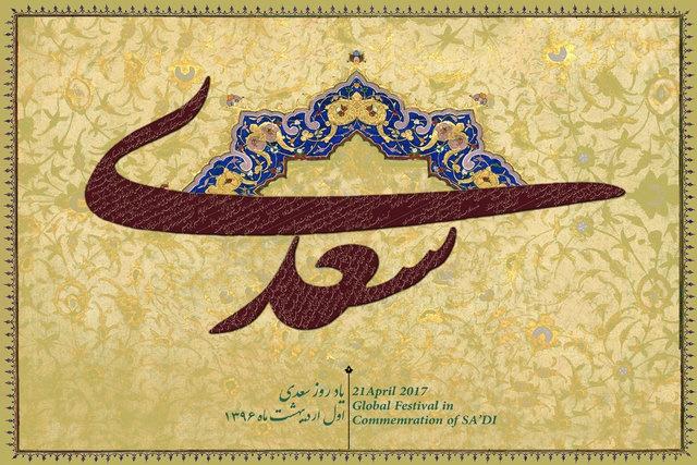 روحانی بر خوان سعدی