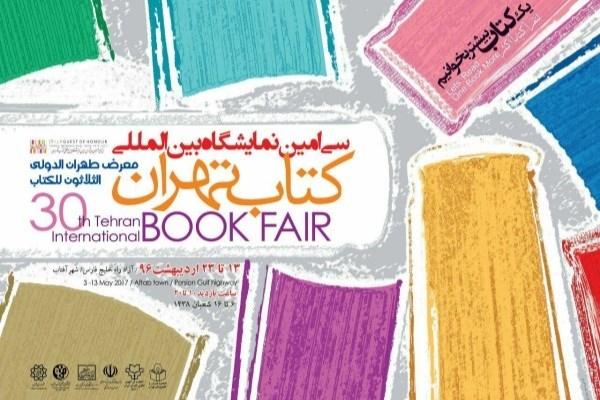 پوستر سیامین نمایشگاه کتاب تهران