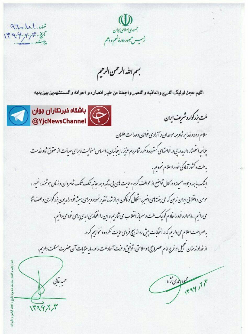 بیانیه مشترک احمدی نژاد و بقایی