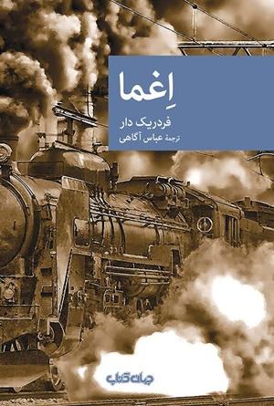 نقاب ۶۹ با عنوان اغما منتشر شد