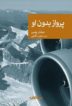 معرفی کتاب: پرواز بدون او