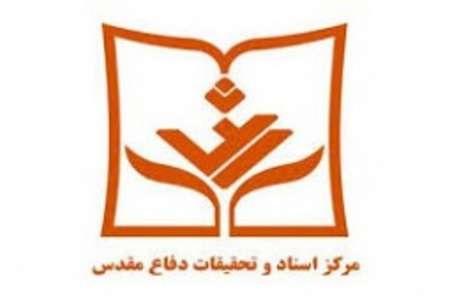 مرکز اسناد و تحقیقات دفاع مقدس درگذشت حسین اردستانی را تسلیت گفت