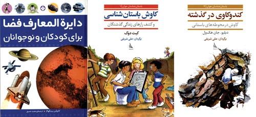 کتابهایی که باید خواند