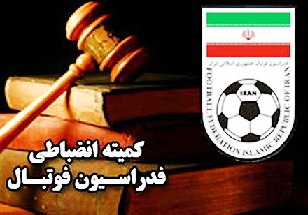 تذکر کتبی کمیته انضباطی به منصوریان