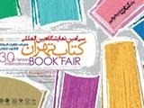 رونمایی از پوستر سیامین نمایشگاه بینالمللی کتاب تهران