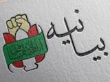 بیانیه بنیاد حفظ آثار و نشر ارزشهای دفاع مقدس به مناسبت روز تاسیس سپاه