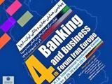 چهارمین همایش تجاری و بانکی ایران و اروپا برگزار میشود