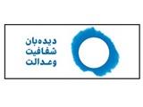 فراخوان نخستین جشنواره گزارشگران برتر «شفافیت و عدالت»