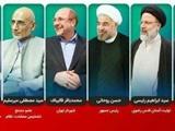 ۶ اردیبهشت؛ اولین گفتوگوی زنده نامزدهای ریاست جمهوری