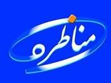 ۸ اردیبهشت؛ زمان اولین مناظره انتخاباتی شد