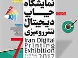 هفتمین نمایشگاه چاپ دیجیتال | دوم تا پنجم خرداد