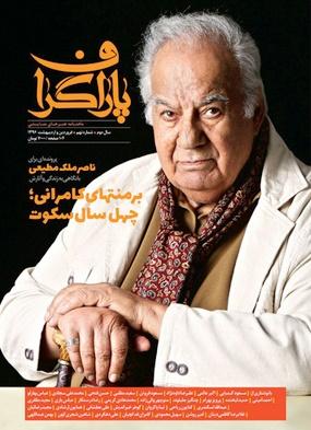 ماهنامه پاراگراف ویژه ناصر ملکمطیعی