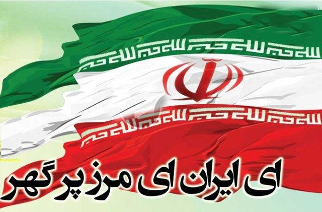 سرود ای ایران ثبت ملی شد