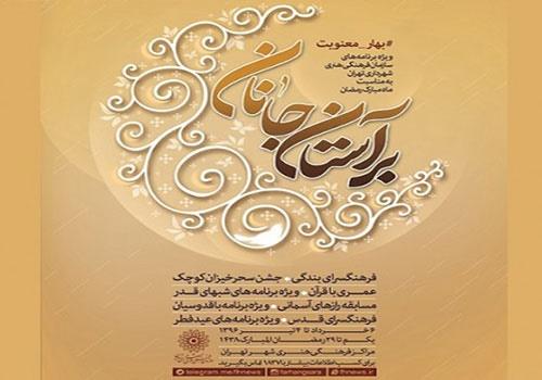 «بر آستان جانان» برنامه رمضانه شهرداری تهران