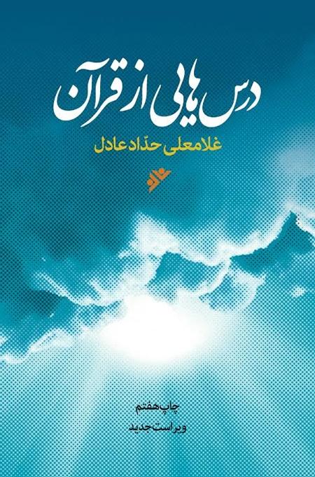 بازگویی اصول عقاید اسلامی در درسهایی از قرآن حدادعادل