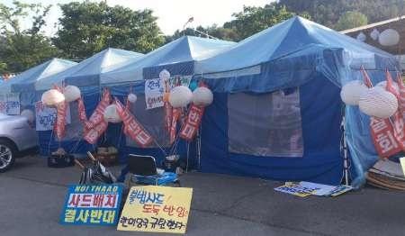 چادرهای اعتراضی علیه سامانه موشکی تاد در کره جنوبی