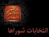 ابلاغ پیشنهاد لاریجانی برای بازشماری آرای ۵۰ کاندیدای انتخابات شوراها
