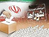 بازشماری آرای ۵۰ نفر اول تهران منوط به تصمیم هیأت مشترک