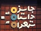 فراخوان سومین دوره جایزه داستان تهران